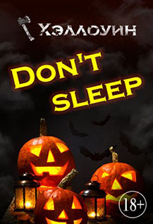 Адский Don't Sleep