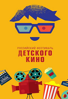 Фестиваль детского кино
