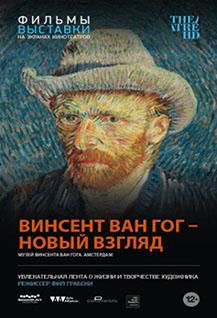 Винсент Ван Гог – Новый взгляд