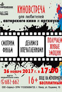 КИНОвстреча в Современнике!