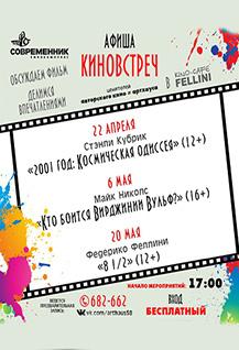 Афиша киновстреч