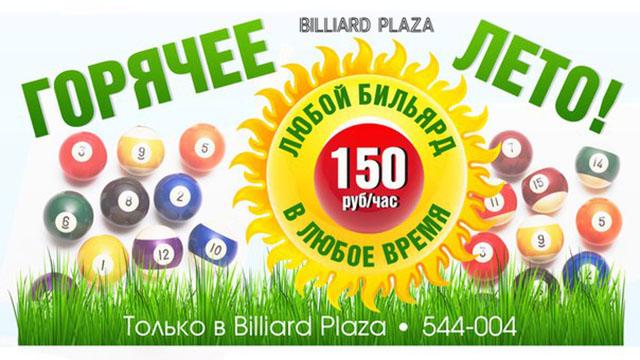 Горячее лето в «Billiard Plaza»!