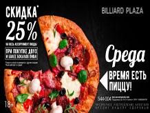 Среда – время есть пиццу!