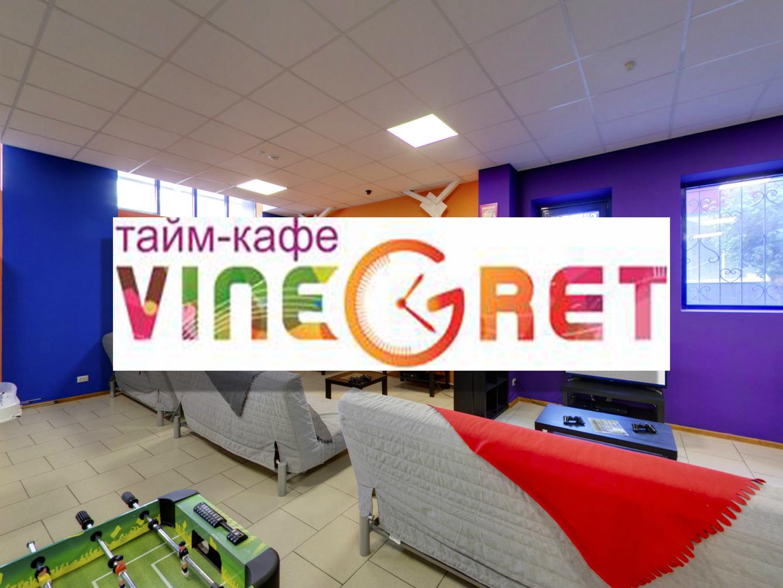 Тайм-кафе VineGret \ Винегрет