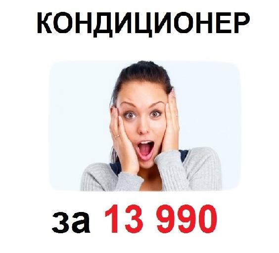 Вот это да!Кондиционер за 13990 руб.!