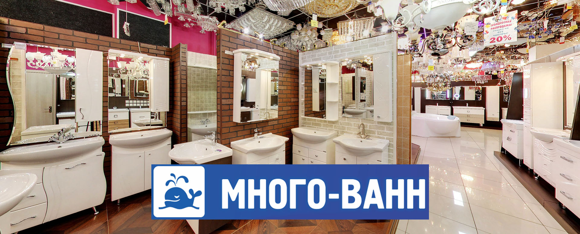 Много ванн, магазин сантехники