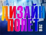 "IV МЕЖДУНАРОДНАЯ ВЫСТАВКА-КОНКУРС ДИЗАЙНА, ""ДИЗАЙН-ПОЛЁТ 2016"""