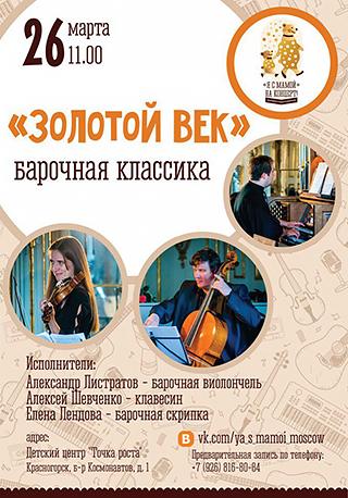 Концерт произведений барочной классики.
