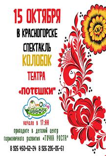 "Спектакль ""Колобок"""