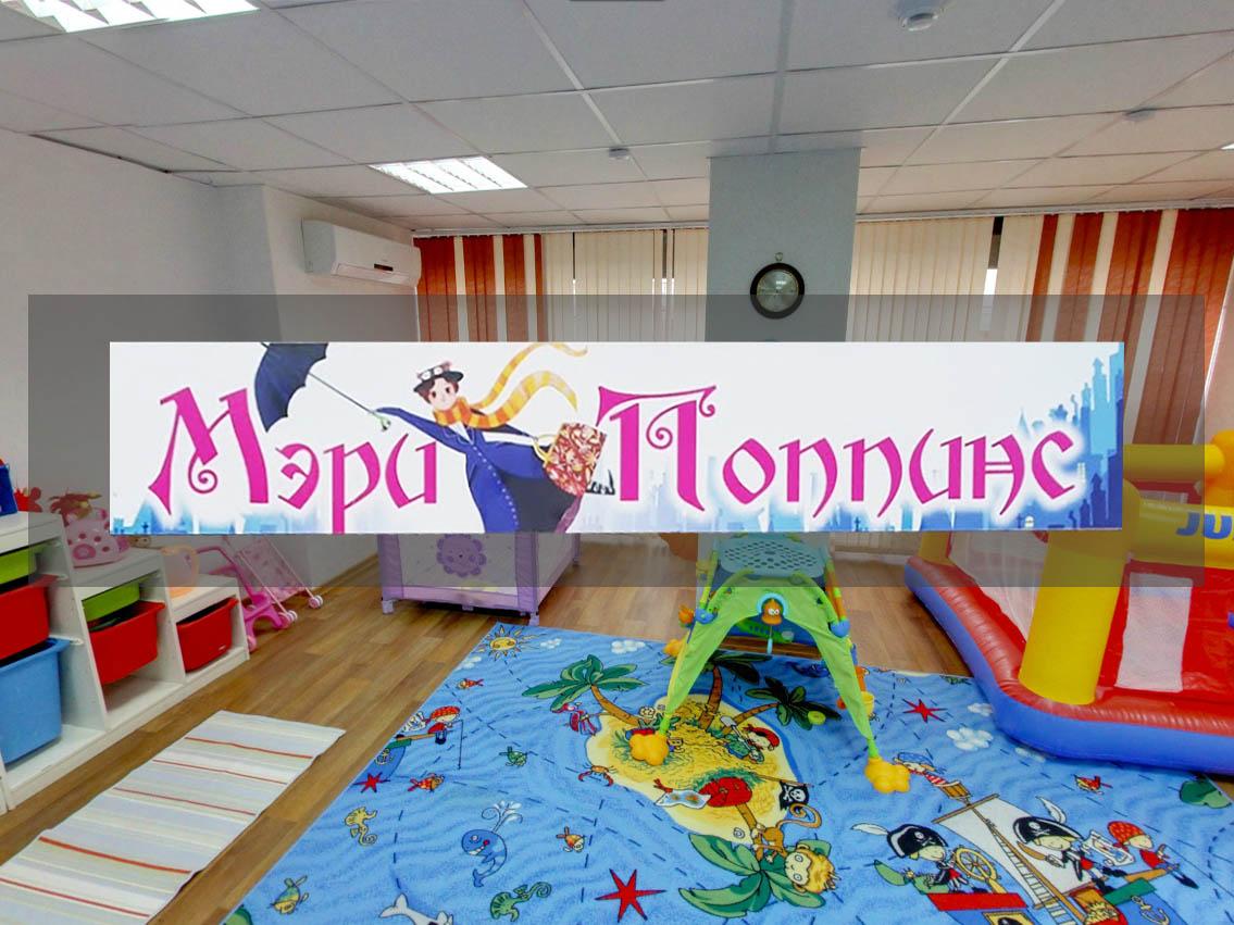 Мэри Поппинс, частный детский сад