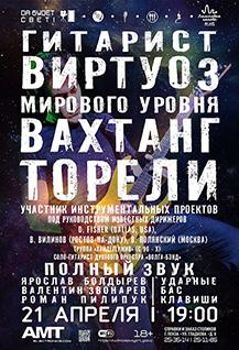 Вахтанг Торели