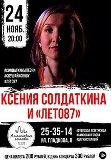 Ксения Солдаткина