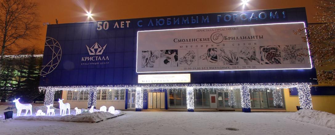 """ОАО """"Производственное объединение """"Кристалл"""""""
