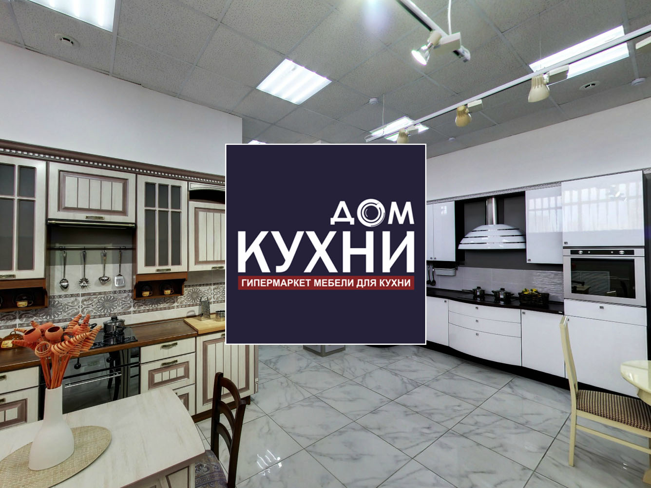 Дом КУХНИ, Фирменный салон