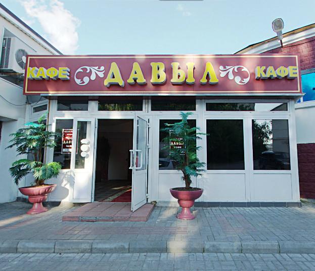 Давыл, ресторан
