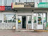 Профессиональный магазин для парикмахеров в Новороссийске, Парикмастер. Адрес, телефон, фото, часы работы на сайте: novorossiysk.navse360.ru