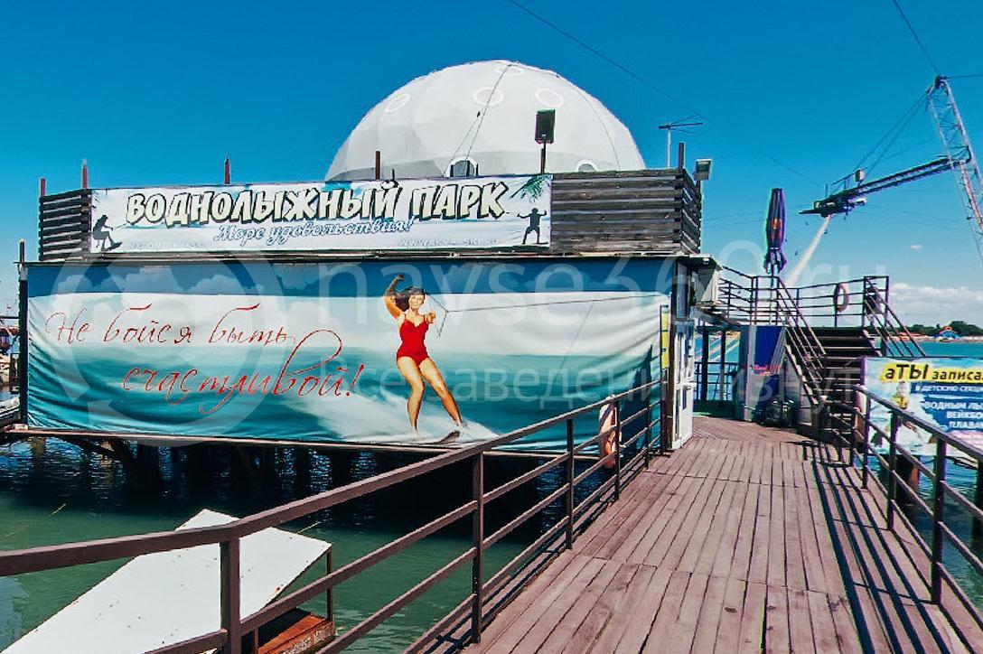 воднолыжный парк анапа море удовольствия 01