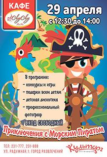 Детский праздник в ЛуЛу