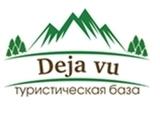 Deja vu, туристическая база