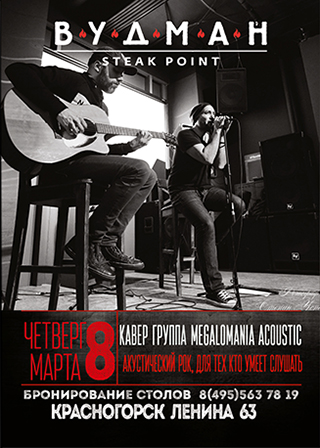 MegaloMania Acoustic