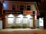 Bosch дизель центр, автосервис