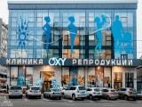 Oxy, клиника лечения бесплодия