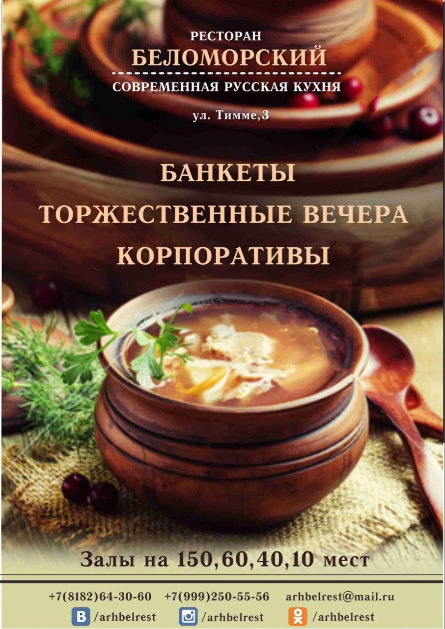 Беломорский, ресторан
