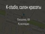 Салон красоты K Studio, Краснодар. Адрес, телефон, фото, часы работы, виртуальный тур, отзывы на сайте: krasnodar.navse360.ru