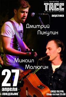 Дмитрий Пикулин и Михаил Малюгин