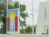 Композиция «промышленная слава Армавира»