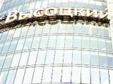 Высоцкий, бизнес-центр