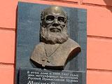 Памятная доска М.С. Капранову