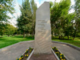 Памятный знак солдатским вдовам погибших в Великой Отечественной войне