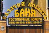 Казачий побытЪ - баня на дровах в Краснодаре
