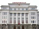 Управление Свердловской железной дороги, ОАО РЖД