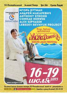 """международный фестиваль """"Акваджаз. Sochi Jazz Festival""""!"""