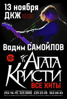 Вадим Самойлов. «Агата Кристи». Все хиты