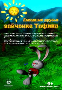 Звездные друзья зайчонка Тафика