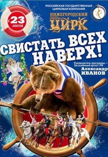 Свистать всех на верх   Нижегородский цирк   На все 360