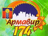 174 летие Армавира