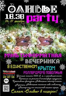 ОЛИВЬЕ-PARTY