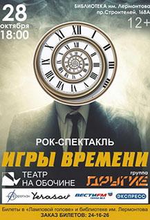 Рок-спектакль «Игры времени»