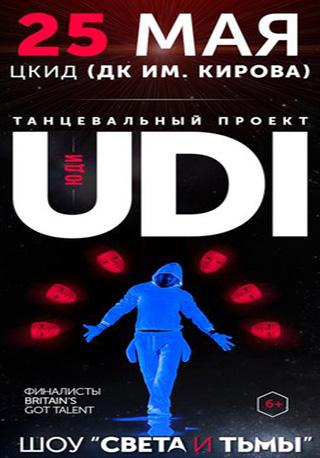 """Танцевальное шоу """"ЮДИ"""""""