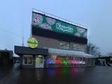 Клумба, Цветочный супермаркет