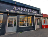 Алкотека на Селезнева 68а. Телефон, время работы, каталог продукции, отзывы на сайте krasnodar.navse360.ru