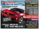 А-Мастер Класс, автошкола
