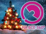 С Новым Годом НА ВСЕ 360°!!!