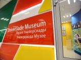 Музей  универсиады