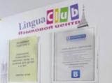 Лингва Клаб, школа иностранных языков (Малахова 164)