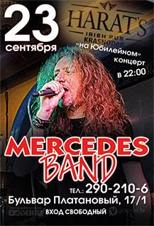 """Концерт группы """"Mersedes Band"""""""
